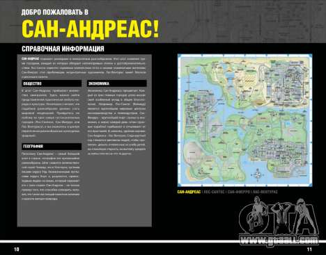 Travel guide to GTA San Andreas from 1C [RUS]