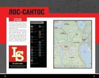 Los Santos - ville de GTA San Andreas