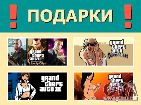 Prizes games GTA