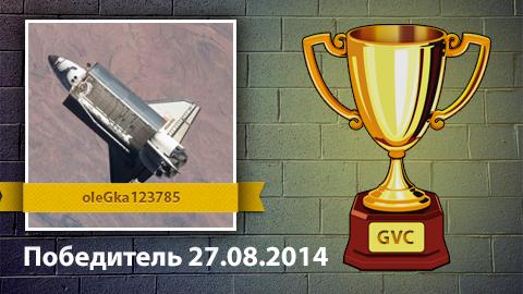 the Winner of the competition results on 27.08.2014