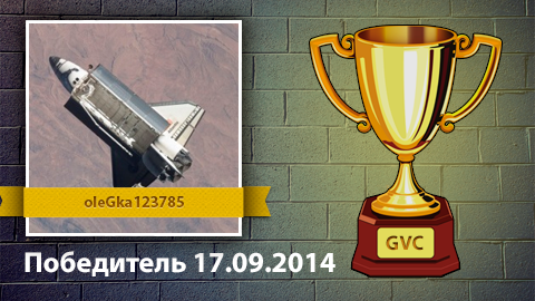 the Winner of the competition results on 17.09.2014