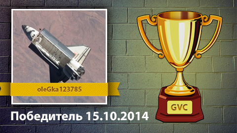 the Winner of the competition results on 15.10.2014