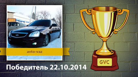 the Winner of the competition results on 22.10.2014