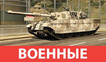 Военный транспорт из GTA 5