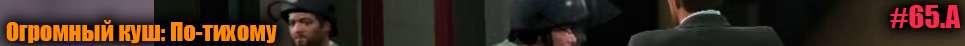 Прохождение миссии GTA 5 - Огромный куш: По-тихому