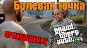 Прохождение миссии GTA 5 - Болевая точка