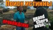 Прохождение миссии GTA 5 - Поиск истины