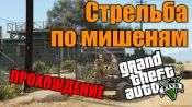 Прохождение миссии GTA 5 - Стрельба по мишеням