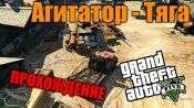 Прохождение миссии GTA 5 - Агитатор - Тяга