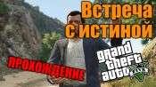 Прохождение миссии GTA 5 - Встреча с истиной