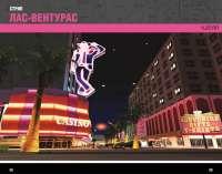 Las Venturas de la nuit de divertissement et de spectacle du casino