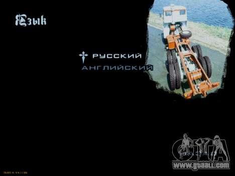 Boot screens Soviet Trucks for GTA San Andreas twelth screenshot