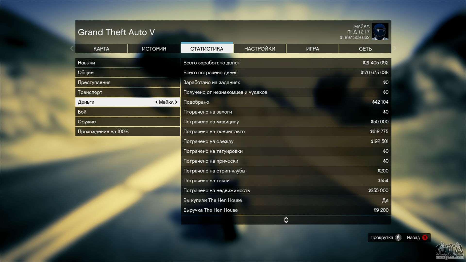 Save GTA 5 100% and 1 billion Xbox 360 for GTA 5