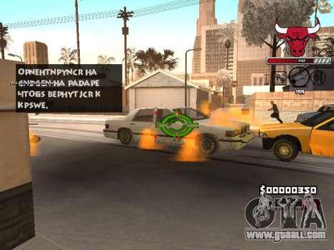 C-HUD Angry for GTA San Andreas fifth screenshot