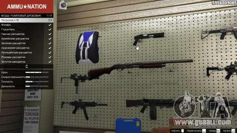 Remington 870e for GTA 5